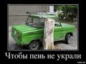 za_da_ne_otkradnat_dynera.jpg